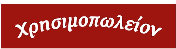 λογότυπο χρησιμοπωλείον