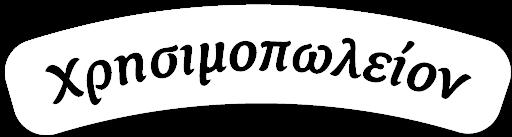 λογότυπο λευκό χρησιμοπολείον