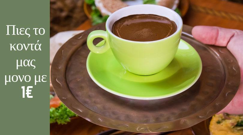 Δοκίμασε τώρα το αλμυρό ή γλυκό πρωινό σου και απόλαυσε το καφεδάκι σου μόνο με 1€