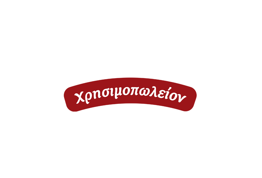 logo χρησιμοπωλειον