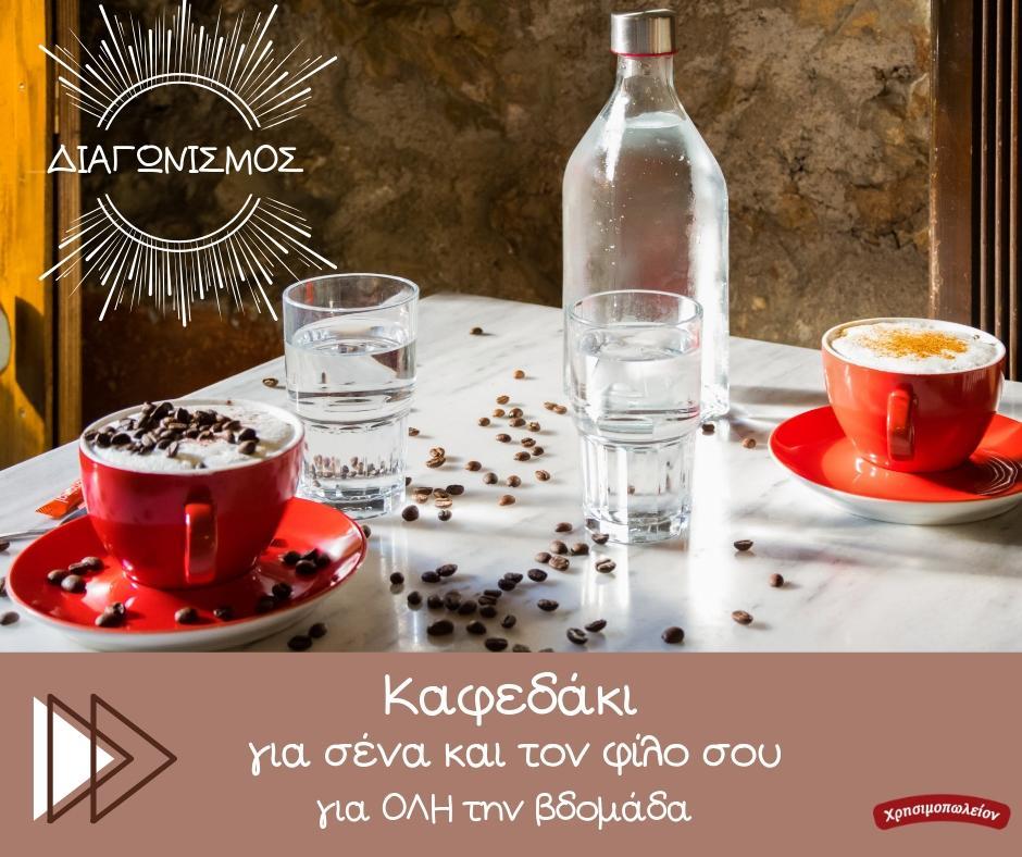 Καφεδάκι για σένα και το φίλο σου για όλη την εβδομάδα