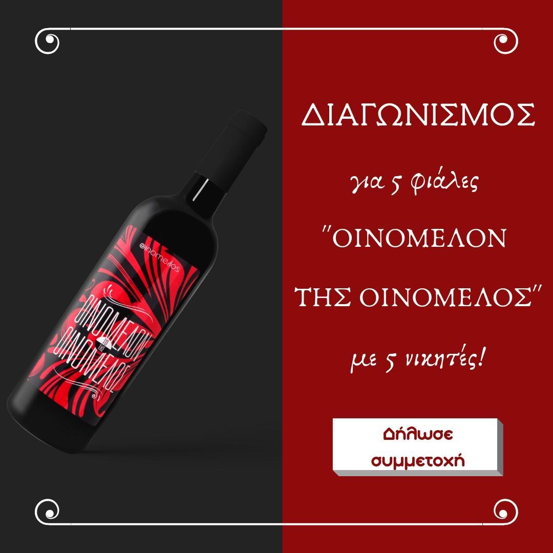 Διαγωνισμός για 5 φιάλες Οινόμελον της Oinomelos